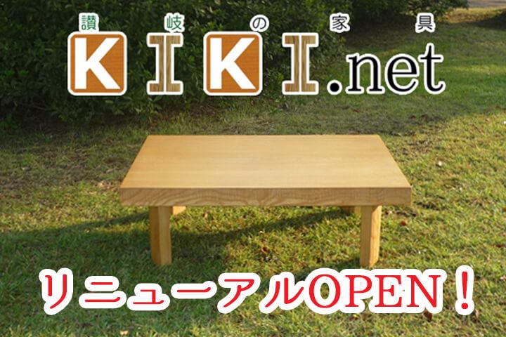 """""""お知らせ""""KIKI.netリニューアル!!!"""