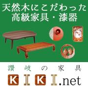 讃岐の家具KIKI.net